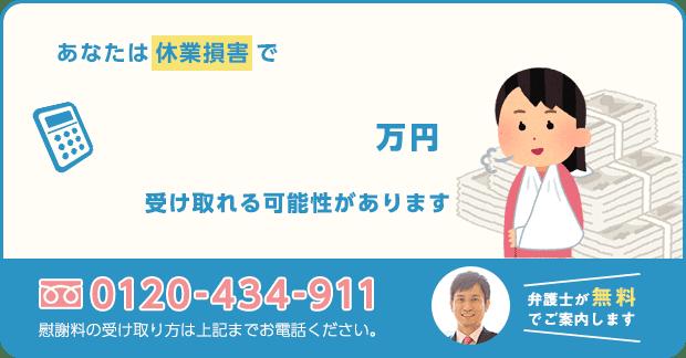 弁護士相談で慰謝料・賠償金は増額する可能性があります。慰謝料の受け取り方は0120-434-911までお電話ください。