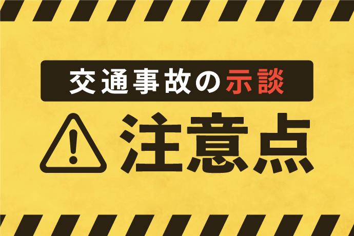 交通事故の示談注意点