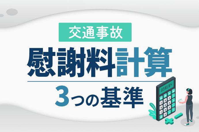 交通事故 慰謝料計算 3つの基準