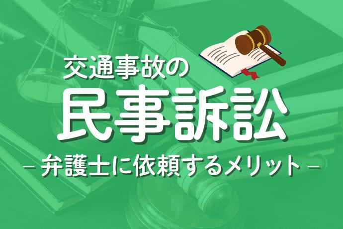 交通事故の民事訴訟|弁護士に依頼するメリット