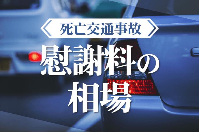 死亡交通事故 慰謝料の相場
