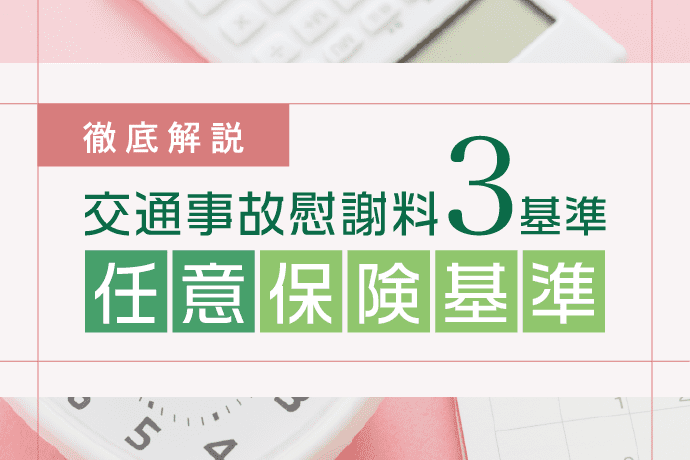 交通事故慰謝料3基準 任意保険基準