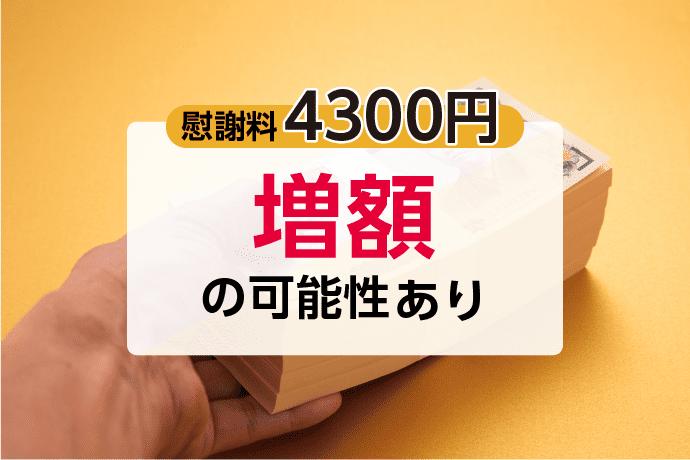 慰謝料4300円増額の可能性あり