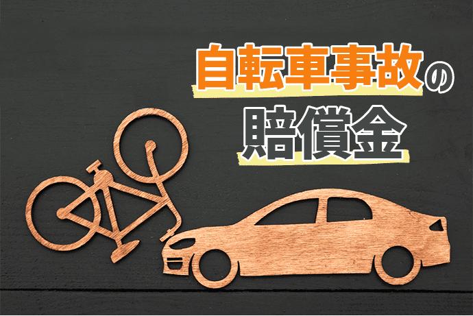 自転車事故の賠償金