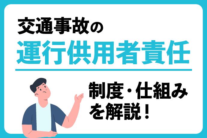 交通事故の運行供用者責任制度・仕組みを解説!