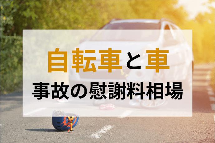 自転車と車事故の慰謝料相場