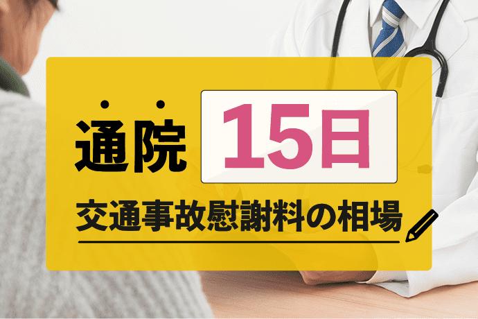 通院15日|交通事故慰謝料の相場