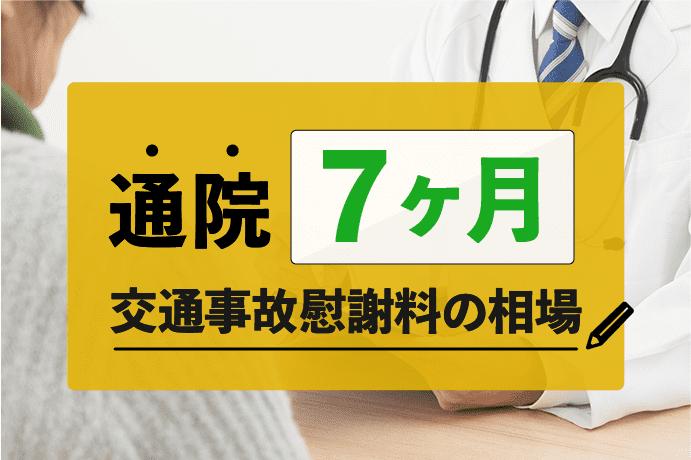 通院7ヶ月|交通事故慰謝料の相場