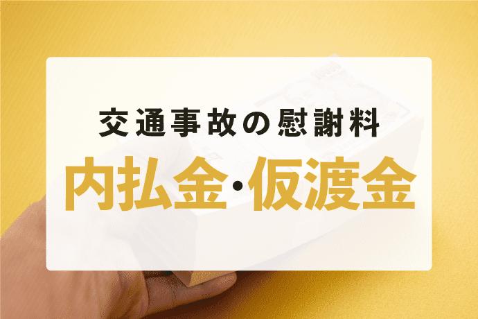 交通事故の慰謝料|内払金・仮渡金