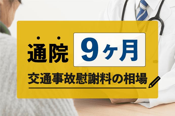 通院9ヶ月|交通事故慰謝料の相場