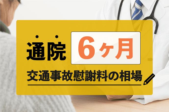 通院6ヶ月|交通事故慰謝料の相場