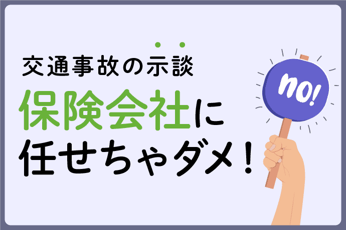 交通事故の示談 保険会社に任せちゃダメ!