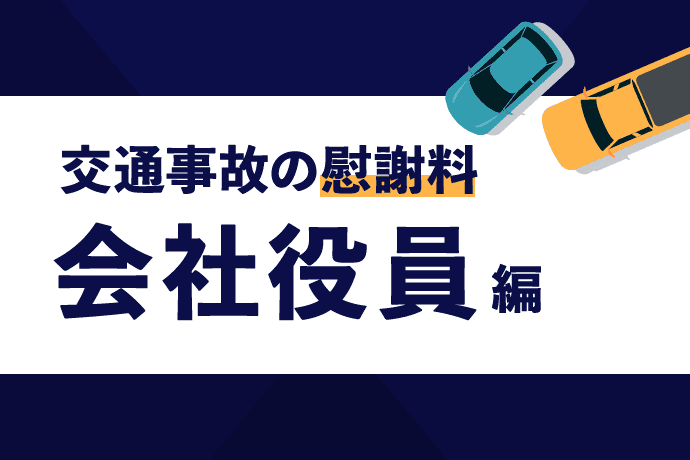 交通事故の慰謝料 会社役員編