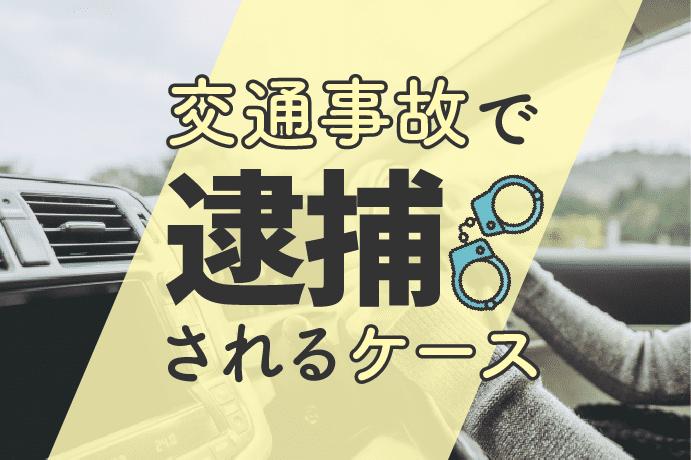 交通事故で逮捕されるケース