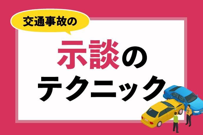 交通事故の示談テクニック