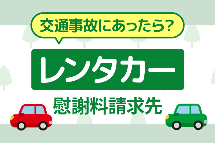 交通事故 レンタカー 慰謝料請求先