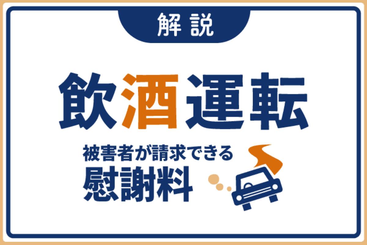 免許 罰則 無 運転