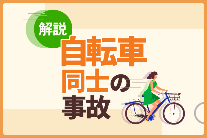 自転車同士の事故