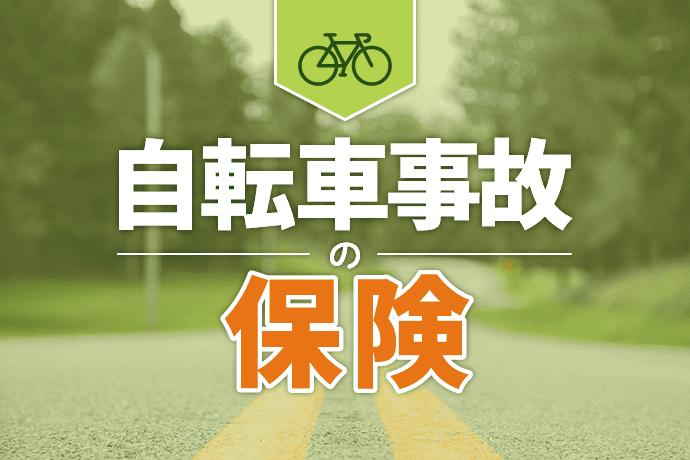 自転車事故の保険