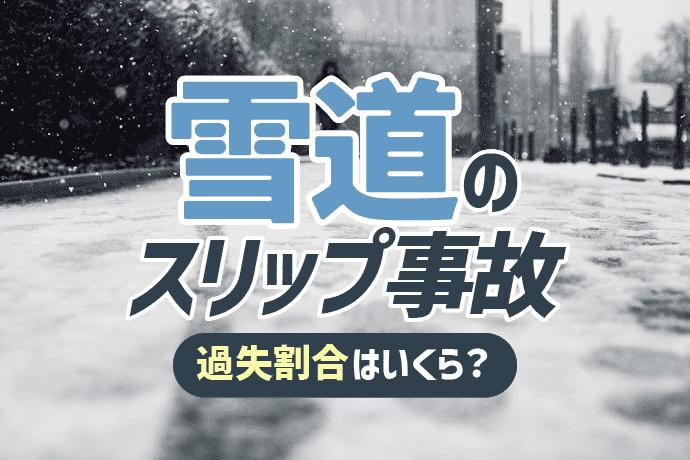 雪道のスリップ事故