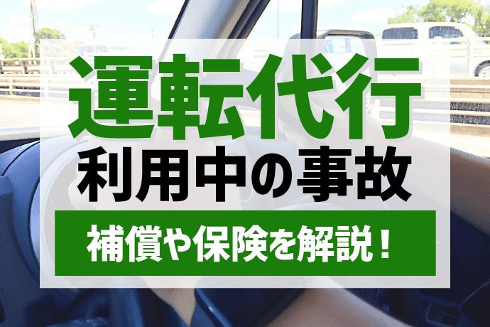 運転代行利用中の事故|補償や保険を解説!