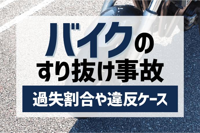 バイクのすり抜け事故|過失割合や違反ケース