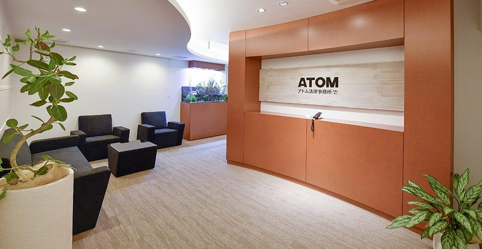 atom2 アトム法律事務所
