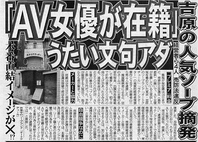 藤垣B日刊スポーツ