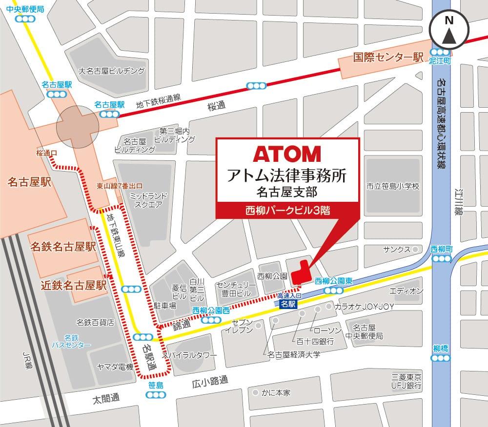 名古屋支部 地図 アトム法律事務所