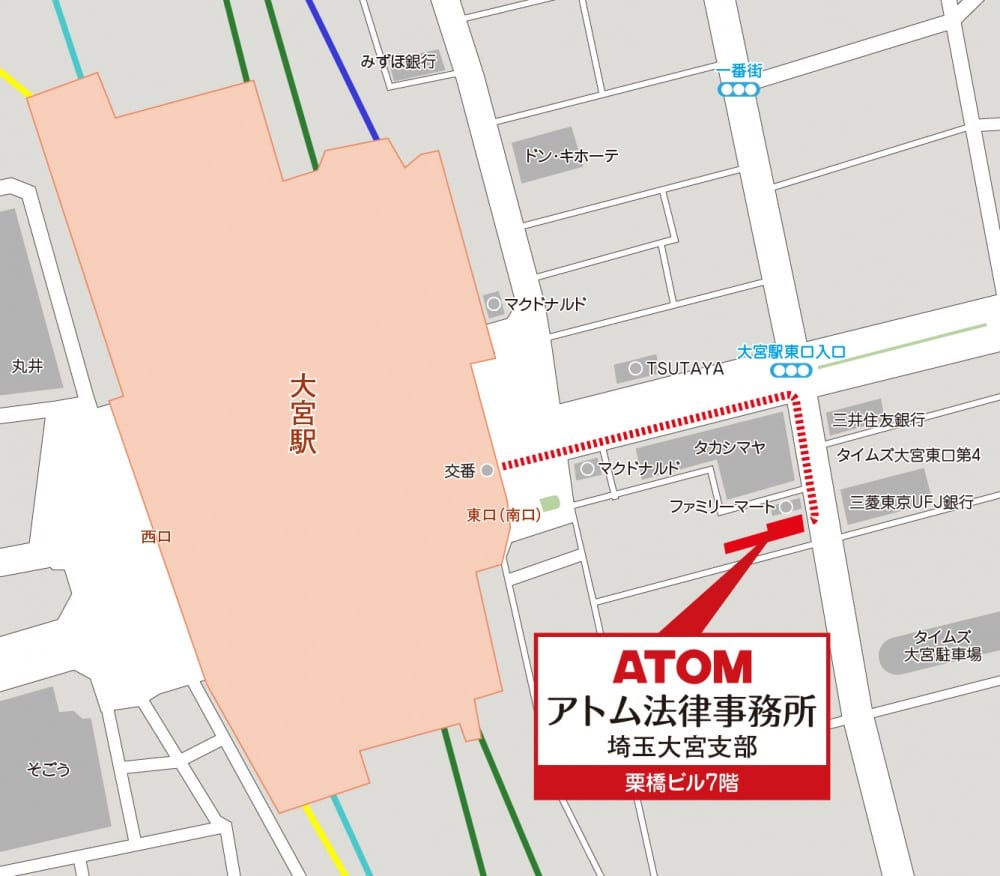 埼玉大宮支部 地図 アトム法律事務所