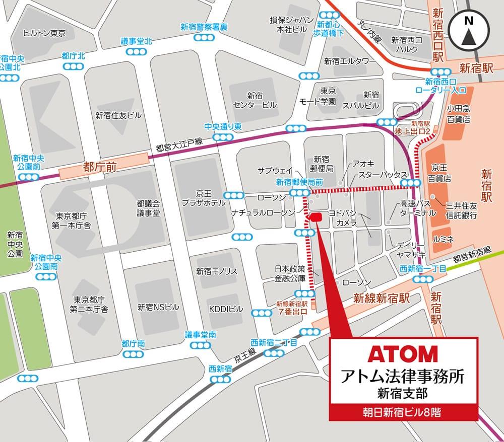 新宿支部 地図 アトム法律事務所
